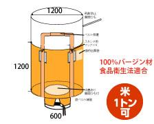 米・麦・農業用 フレコンバック 食品衛生法 1t 1300L