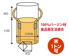 米・麦・農業用 フレコンバック 食品衛生法 1t 1500L
